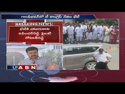 Two Congress MLAs skips CLP Meeting | Meeting over Latest Politics | ABN Telugu Mp3