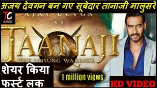 Taanaji:The Unsung Warrior First Look Review: Ajay Devgn War Movie Relese2019 News Hindi Information