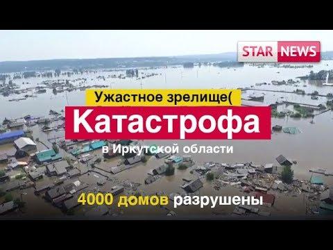 КАТАСТРОФА в Иркутской области! Наводнение в Тулуне! Режим ЧС! Новости Россия 2019