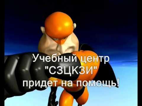 Учебный центр СЗЦКЗИ. С юмором о себе.wmv