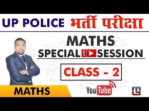 UP Police कांस्टेबल भर्ती 2018 | Maths Session | Class - 2