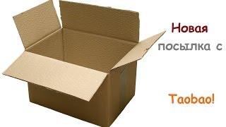 Распаковка новой посылки с Таобао на 3,5кг 2013год!(, 2013-12-03T20:41:14.000Z)