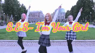 KPOP IN PUBLIC SES 에스이에스 I'm Your Girl dance cover by quotTh…