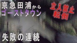 【横須賀のゴーストタウン】京急田浦駅から田浦廃村までの道のり  -  Abandoned village in Yokosuka Walking Tour ,guide -