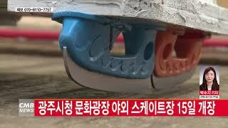 [광주뉴스]광주시청 문화광장 야외 스케이트장 15일 개…