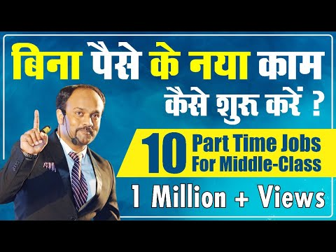 Part Times Jobs from Home Without Investment || Part Time Jobs || Work from Home || Durgesh Tripathi