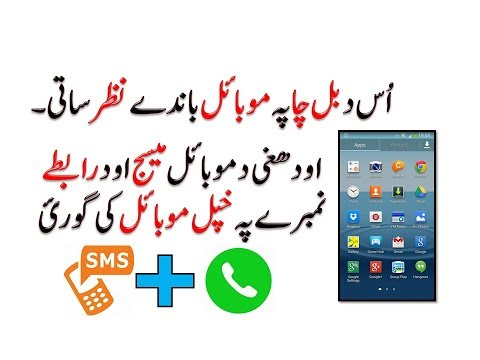 How to see others mobile Sms and contact numbers in your mobile in Pashto