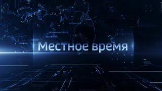 """Выпуск программы """"Вести-Ульяновск"""" - 08.08.20 - 8.00"""