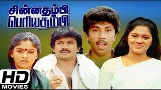 Chinna Thambi Periya Thambi - Tamil Full Movie | Sathyaraj | Prabhu | Nadhiya | All Time Hit Movie