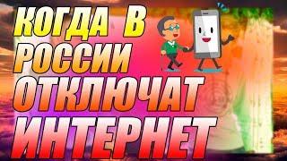 Когда в России отключат ИНТЕРНЕТ  Интернет в России  Суверенный интернет