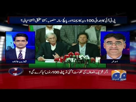 Aaj Shahzeb Khanzada Kay Sath - 21 May 2018 - Geo News
