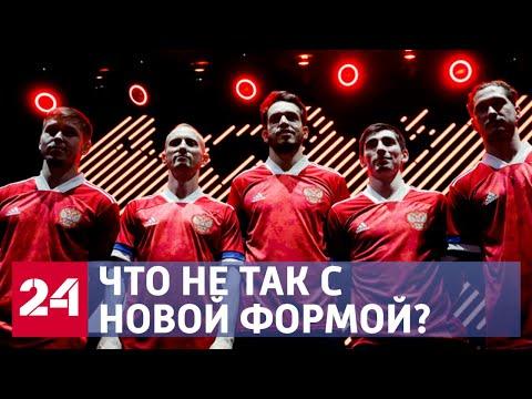 Футбол. Российская сборная отказалась выступать в новой форме - Россия 24