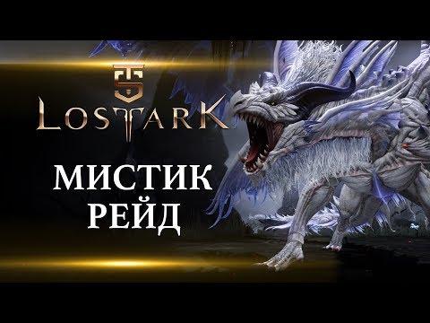 Lost Ark - Мистик рейд, полный разбор прохождения.