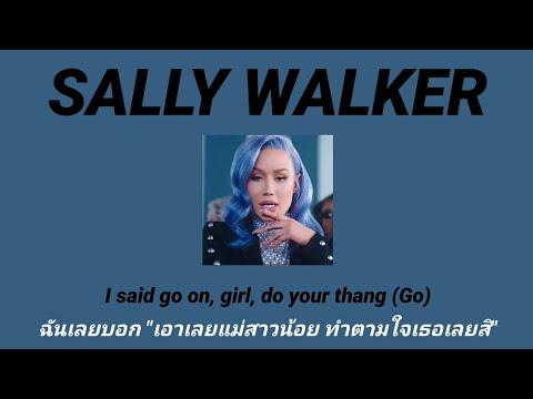 [แปลเพลง] Iggy Azalea - Sally Walker