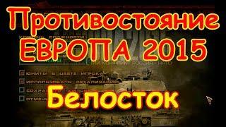 прохождение стратегии Противостояние Европа 2015Одиночная миссия Белосток