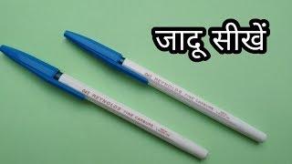 पेन से जादू करना सीखें   Pen Magic Trick in Hindi Magic Tricks (Magic Tutorial)