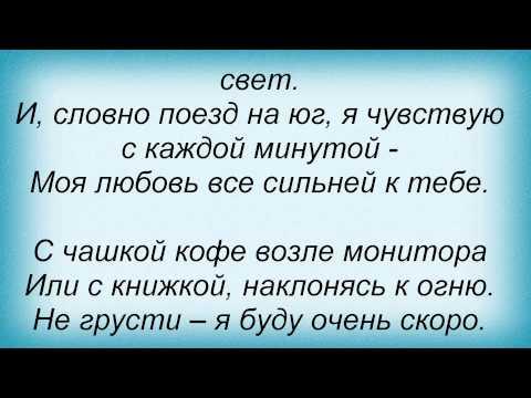 Слова песни Дмитрий Колдун - Поезд на юг