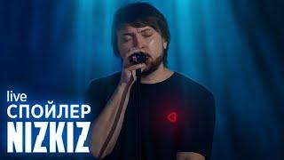 Смотреть клип Nizkiz - Спойлер