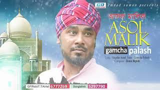 Asol Malik   Gamcha Palash   Sadhin Asad   Remo Biplob   Audio Track   Bangla New Song   2017