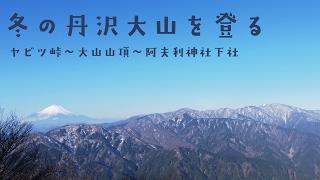 冬の丹沢 大山を登る【ヤビツ峠~大山山頂~阿夫利神社下社】