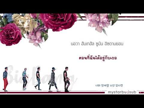 THAISUB BIGBANG - FLOWER ROAD 꽃 길 ซับดาว
