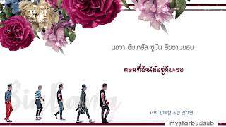 Gambar cover [THAISUB] BIGBANG - FLOWER ROAD (꽃 길) #ซับดาว
