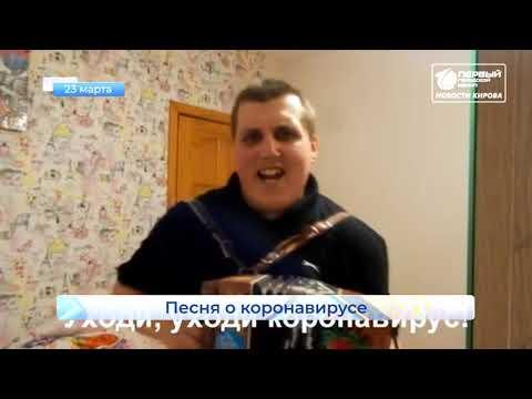 Новости Кирова выпуск 23.03.2020