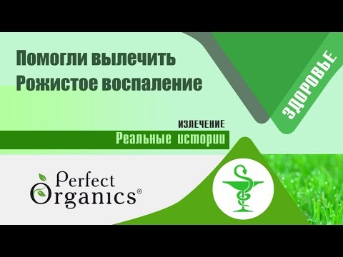 Препараты Perfect Organics помогли вылечить тяжелую форму рожистого воспаления