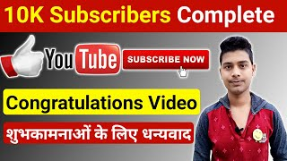 10K+ (10000) Subscribers complete | 10K+ in Just 15 Days | 10K Special Video