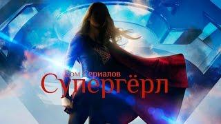 """Обзор сериала """"Супергёрл"""""""