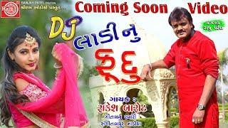 Dj Ladinu Fudu Rakesh Barot Coming Soon