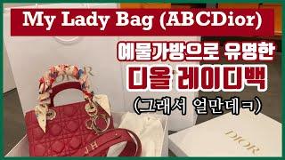 디올 레이디백  레이디디올 | ABC백 스몰 리뷰 | …