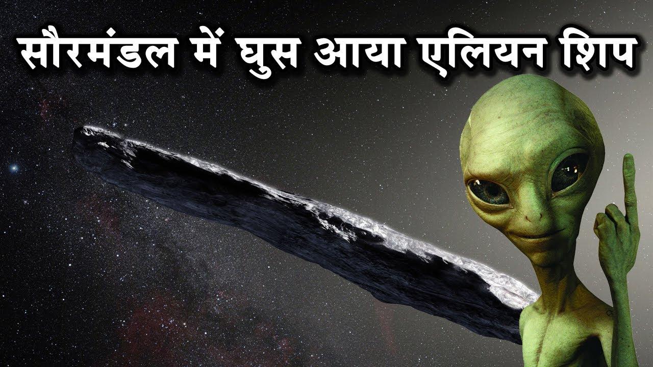 सौरमंडल में घुस आया एलियन शिपOumuamuas an Alien Ship|Oumuamua Asteroid|Oumuamua comet|Oumuamua facts