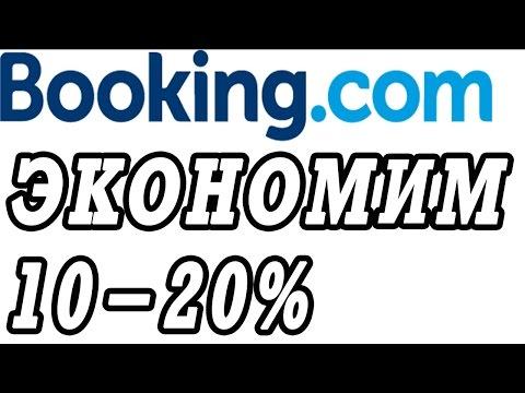 Смотреть Как снять жильё через booking com дешевле на 10-20%. онлайн