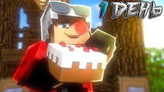 НЕДЕЛЯ 10 ЧАСОВЫХ СТРИМОВ ПО МАЙНУ! ДЕНЬ 1 Minecraft Stream