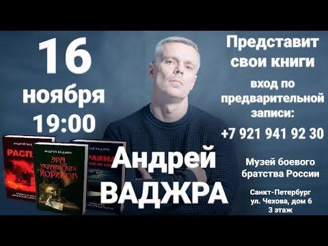 Андрей Ваджра: Господь наказал украинцев их элитой