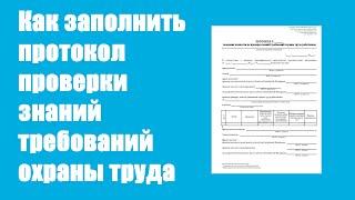 Как заполнить протокол проверки знаний по охране труда