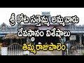 శ్రీ కోట సత్తెమ్మ అమ్మవారు దేవస్థానం విశేషాలు History Of Sri Kotasattemma Ammavari Temple