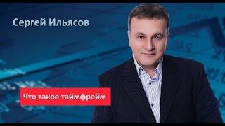 Сергей Ильясов. Что такое таймфрейм