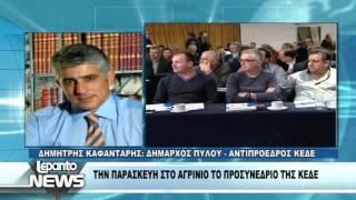 ΠΡΟΣΥΝΕΔΡΙΟ ΚΕΔΕ ΑΓΡΙΝΙΟ
