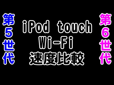 iPod touch(第5世代,第6世代)のWi-Fi(802.11n)速度比較 - Wi-Fi speed test with iPod touch 5th and 6th on 802.11n