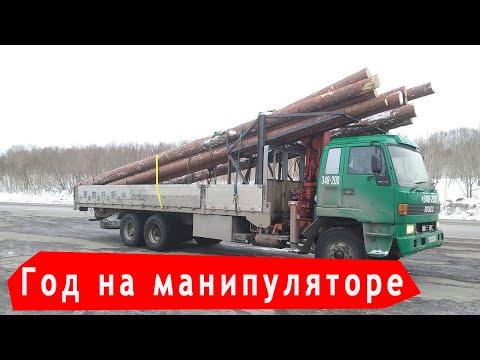 Работа на грузовике с КМУ , итоги года