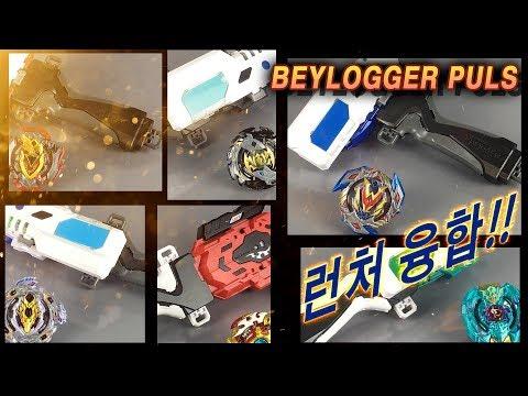 B-77 베이로거 플러스 / b-77 beylogger puls