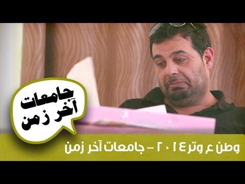 وطن ع وتر - حلقة الجامعات