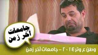 وطن ع وتر 2014: جامعات آخر زمن