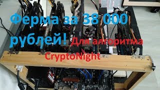 Майнинг. Ферма за 38000 рублей. Для алгоритма CryptoNight