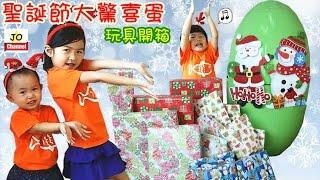 超大驚喜蛋/大奇趣蛋 玩具開箱 聖誕節禮物 過家家 扭蛋 培樂多 口袋動物 精靈高中娃娃 小跑車 男女系列玩具  Christmas Giant Surprise Eggs opening
