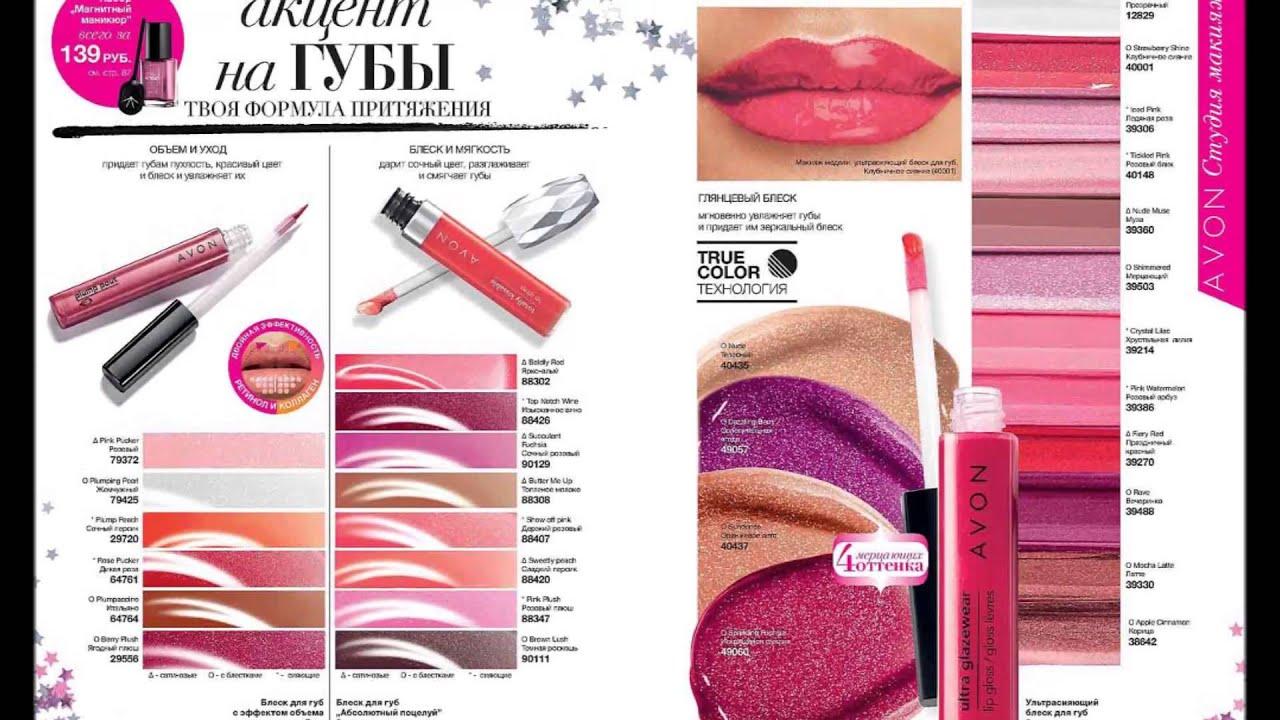 Каталог avon новый онлайн косметика sarah chapman купить в москве