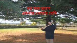boro sadh jaage ekbar tomay dekhi on flute