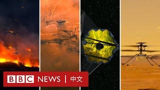2021年科學界將會有什麼大事發生?- BBC News 中文 - YouTube